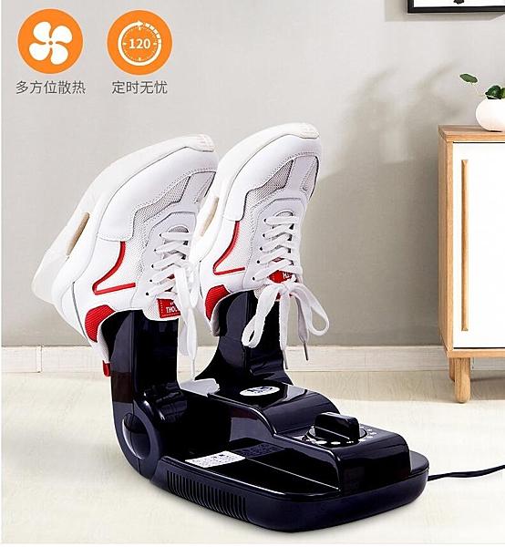 烘鞋機 110v除臭烘鞋機 定時烘鞋機 鞋子烘乾機 乾鞋器 恆溫 定時 除濕 除臭