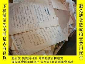 二手書博民逛書店罕見文稿--1938天津學生抗日愛國運動--阮務德--點滴記事-