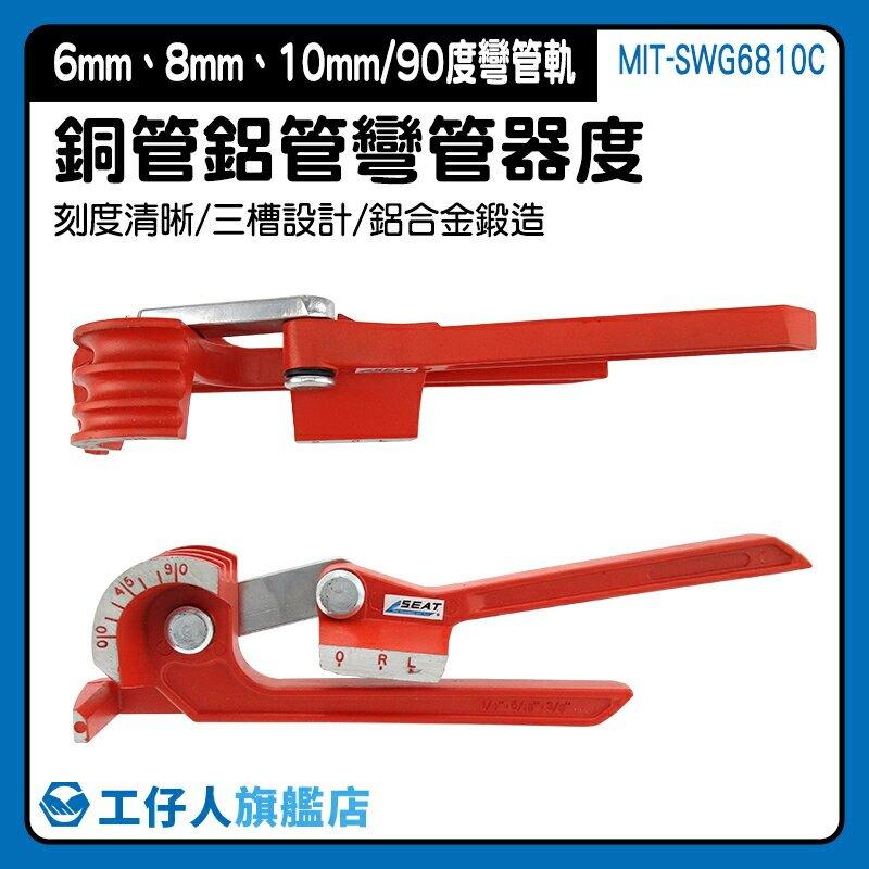 彎管器使用 可彎0.4mm薄管 製造廠  五金工具 MIT-SWG6810C 手動彎管機