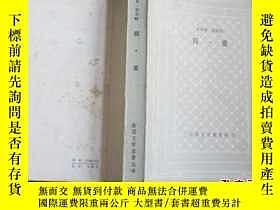 二手書博民逛書店簡愛罕見網格本Y23809 夏洛蒂。勃朗特 上海譯文出版社 出版