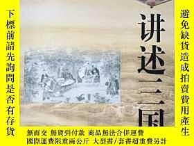 二手書博民逛書店罕見講述三國-中國往事Y162251 王連升主編 山西教育出版社