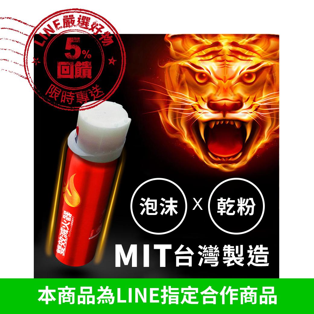 備在身邊好安全*通過 SGS 防爆測試與台灣消防檢測 *輕便型泡沫乾粉雙效消火器**台灣製造