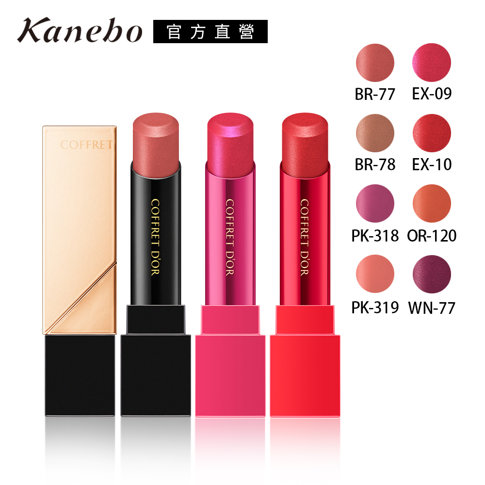 Kanebo 佳麗寶 COFFRET DOR水光我型口紅 4.1g(8色任選)