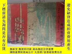 二手書博民逛書店西湖手冊罕見(民國36年初版 )品如圖Y12957 西湖指南社