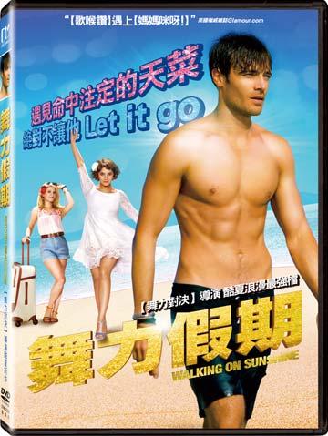 舞力假期 DVD-P1DMD2523