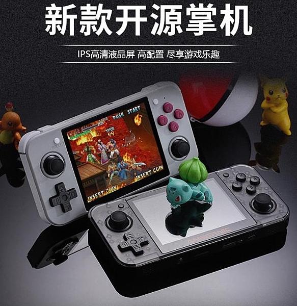 掌上游戲機霸王小子開源掌機IPS屏雙搖桿PSP游戲機街機老式復古懷舊PSP 【快速】