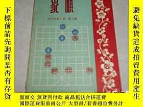 二手書博民逛書店罕見象棋(1956年7月第3期)Y13917 象棋月刊社編輯 廣