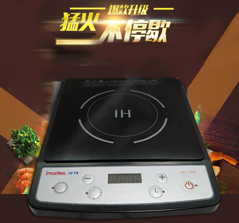 imarflex 伊瑪智慧電磁爐ih-1302