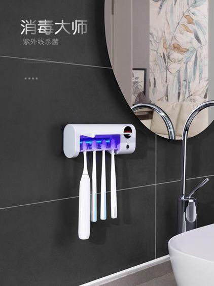 紫外線電動牙刷消毒器家用吸壁掛式收納盒殺菌置物架牙具座免打孔