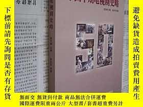 二手書博民逛書店罕見中國早期電視劇史略Y4874 趙玉嶸主編 中國電影出版社 出