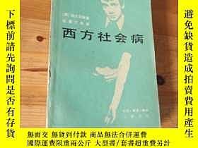 二手書博民逛書店罕見西方社會病--吸毒、自殺和離婚Y23809 (美)柏忠言編著