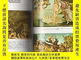 二手書博民逛書店日文原版畫冊罕見美術的歷史 400頁 E4Y19918 出版19