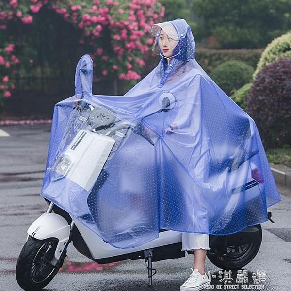 電瓶車雨衣單人男女士成人騎行電動摩托自行車韓國時尚雨披『小淇嚴選』