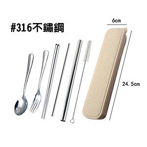 316不鏽鋼環保餐具7件套組(湯、叉、筷、吸管) KL-03