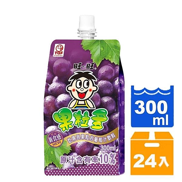 旺旺果粒多葡萄汁飲料300ml(24入)/箱