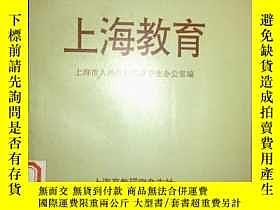 二手書博民逛書店1992年罕見上海教育Y23984 上海市人民政府教育衛生辦公室