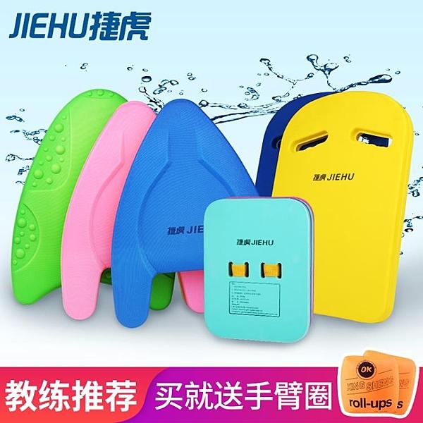 游泳浮板背漂兒童輔助神器成人訓練打水板學游泳套裝備游泳板浮漂 宜品