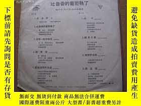 二手書博民逛書店精品唱片收藏罕見靳小才獨唱《吐魯番的葡萄熟了》1980年出版.直