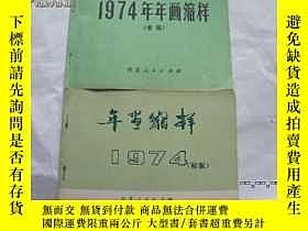 二手書博民逛書店罕見河北人民出版社1974年年畫縮樣(初版,重版兩本合售)Y10