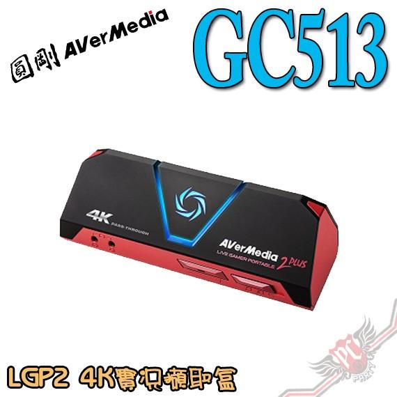 圓剛 AVerMedia LGP2 4K GC513 實況擷取盒 PC PARTY