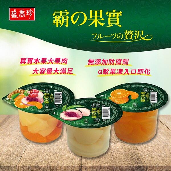 霸果實鮮果凍系列300g(蜜柑/白桃/綜合-3種口味)【盛香珍】▶ 果凍 水果 嚴選整粒果實