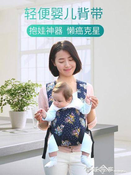 初生嬰兒簡易背帶外出前抱后背式抱娃神器新生兒傳統老式寶寶背巾