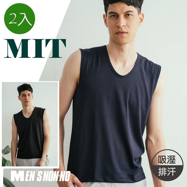【MIT 藻土屋】MIT台灣製造 排汗快乾寬肩背心(2入)