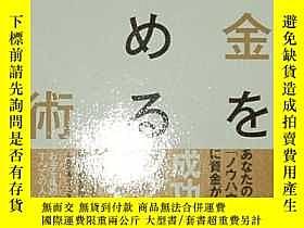 二手書博民逛書店◇日文原版書罕見お金を集める技術 成功するファンドのつくり方Y1