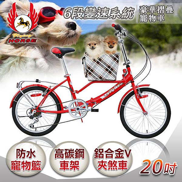 《飛馬》20吋6段豪華摺疊寵物車/白/粉紅/紅