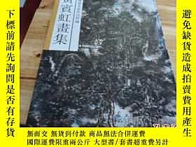 二手書博民逛書店罕見中國畫名家作品粹編------黃賓虹畫集(精裝)Y10524