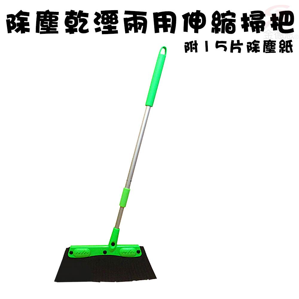 金德恩 台灣製造 專利款除塵乾溼兩用伸縮掃把附15片除塵紙/隨機色