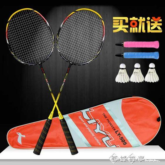 羽毛球拍單雙拍成人初學輕盈訓練情侶拍套裝2支裝球拍