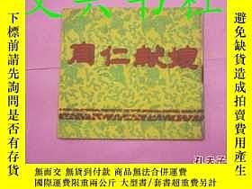 二手書博民逛書店周仁獻嫂罕見越劇戲單1955年老戲單 上海越劇院演出於中央大戲院