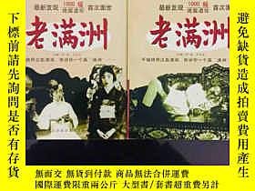 二手書博民逛書店罕見百年書屋:老滿洲(上、下冊)Y228095 李成 主編,王長