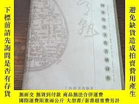二手書博民逛書店罕見常熟國家歷史文化名城詞典Y23809 戈炳根編 上海辭書 出