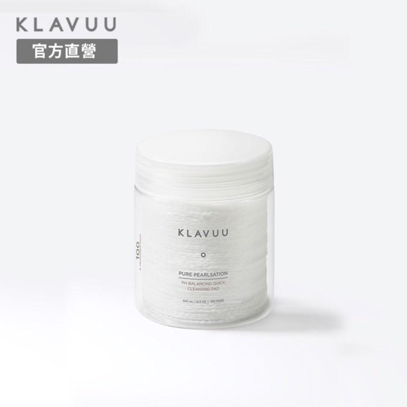 【Klavuu 克拉優】 純淨珍珠 pH均衡高效卸妝貼 100貼