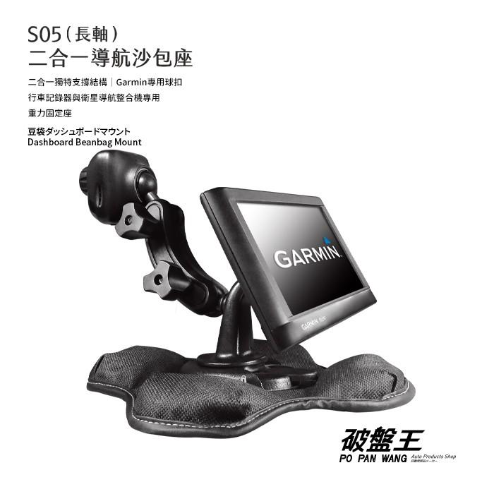 S05 長軸 GARMIN R系列導航行車專用 2合1雙向沙包座 車架 導航架 固定架 GPS底座 GPS沙包 破盤王
