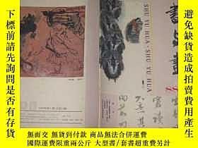 二手書博民逛書店罕見書與畫(1988年第2期)Y13464 岑久發 上海書畫出版