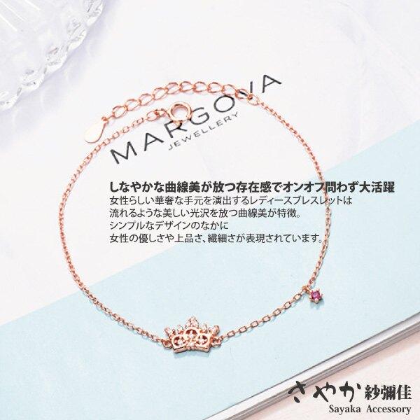 【Sayaka紗彌佳】925純銀奢華感鏤空皇冠造型點綴紅寶石鑲鑽手鍊 -玫瑰金