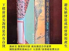 二手書博民逛書店中國文學史通覽罕見館藏Y23809 周揚,王瑤-編 東方出版社