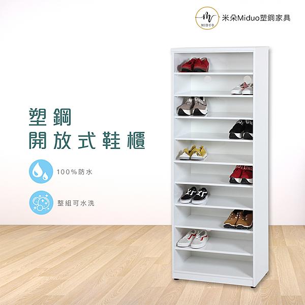 【米朵Miduo】塑鋼開放式鞋櫃 防水塑鋼家具(寬65*深37*高180公分)