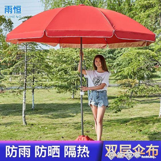 大號圓傘黑膠戶外遮陽傘擺攤傘大型地攤太陽傘沙灘傘防雨防曬折疊