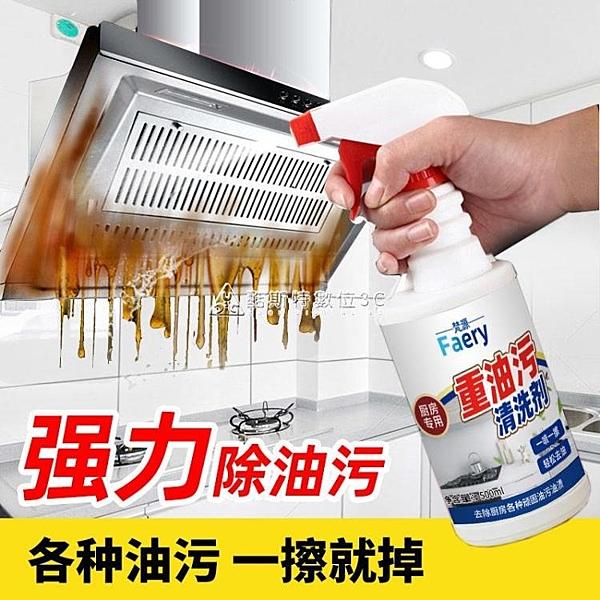 清潔器 家用除油劑抽油煙機清洗劑強力清潔劑廚房重油去油污神器油污凈 酷斯特數位3c