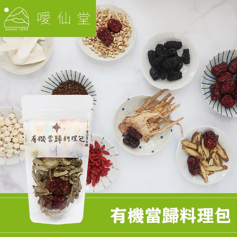 【噯仙堂本草】有機當歸料理包-漢方有機食養