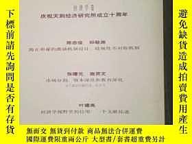 二手書博民逛書店罕見中國社會科學評論經濟學卷Y162251