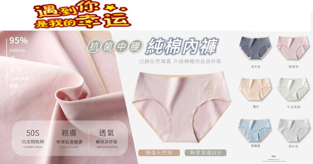 天然棉親膚透氣中腰抗菌內褲