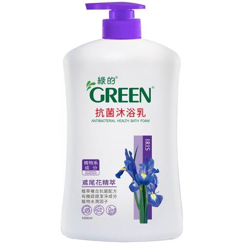 綠的GREEN 抗菌沐浴乳 鳶尾花精萃 1000ml