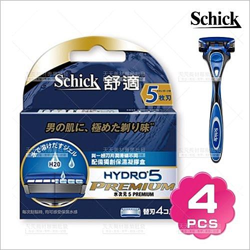 schick舒適牌-水次元5PREMIUM男士刮鬍刀片(4刀片不含刀架)[51966]