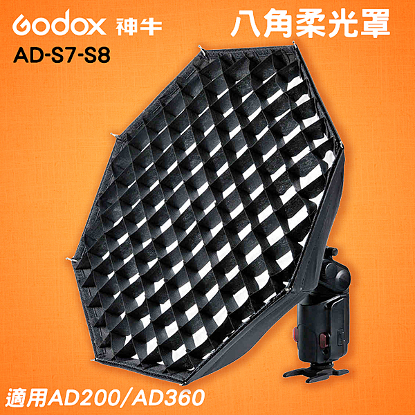 【補貨中11002】AD-S7-S8 多功能八角柔光罩 神牛 Godox 蜂巢 雷達罩 適用 AD200 360 II