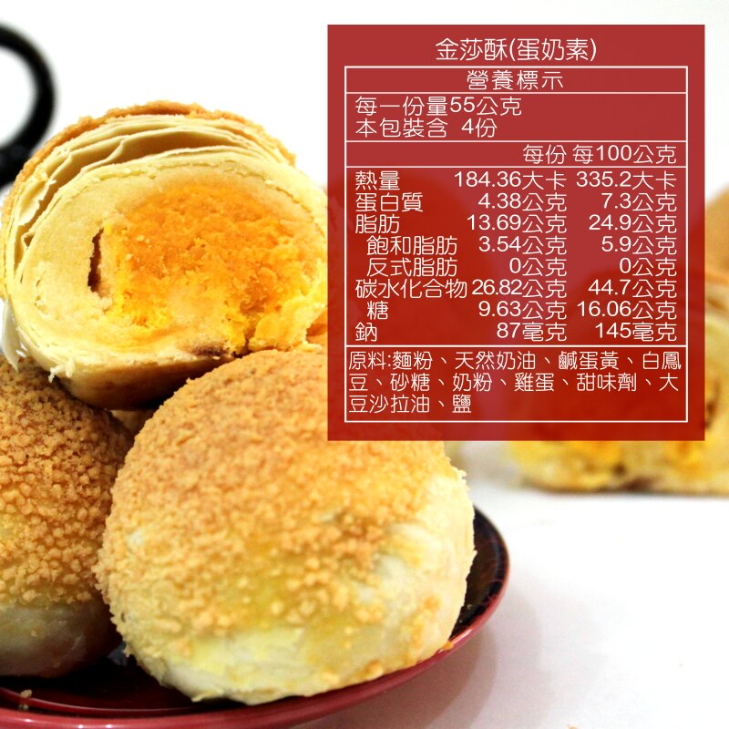 采棠肴鮮餅鋪-金莎酥8入 (中秋禮盒/伴手禮/台中名產/手工糕餅/下午茶點心/新年禮盒/年節禮盒)